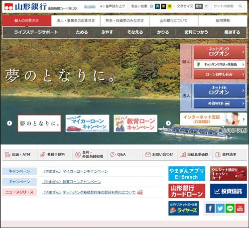 山形銀行のホームページ画像
