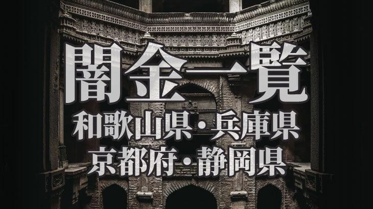 【悪徳闇金一覧】兵庫県・和歌山県・京都府・静岡県の違法業者