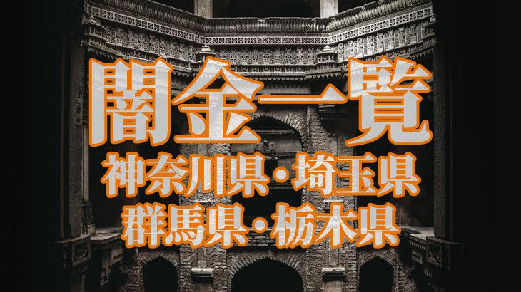 【危険】神奈川県・埼玉県・群馬県・栃木県の闇金一覧
