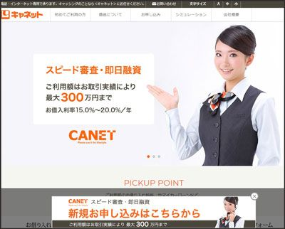 北海道の消費者金融キャネットのHP画像
