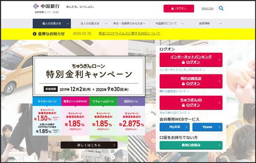 中銀のホームページ画像