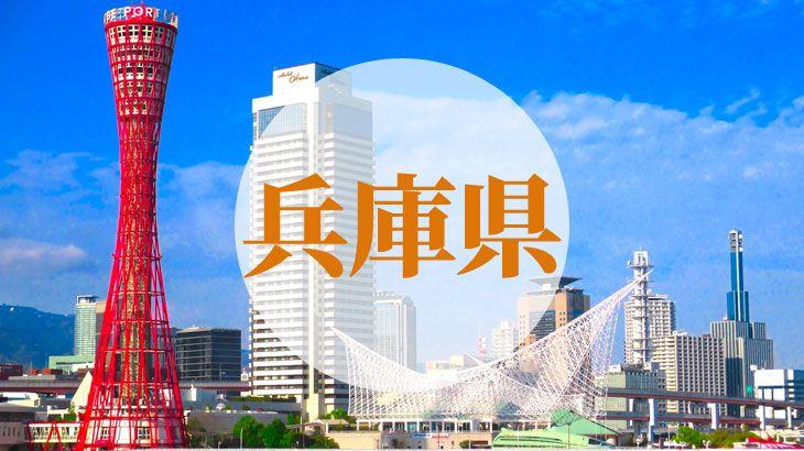 【兵庫県】審査が甘い!誰でもお金を借りれる正規の街金一覧