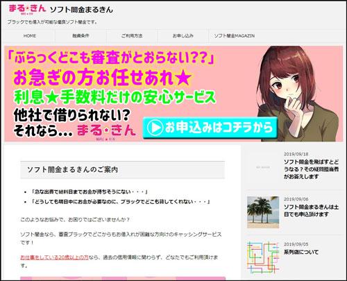 ソフト闇金まるきんのホームページ画像