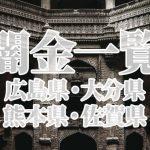 【悪質闇金一覧】広島県・大分県・熊本県・佐賀県の違法金貸し