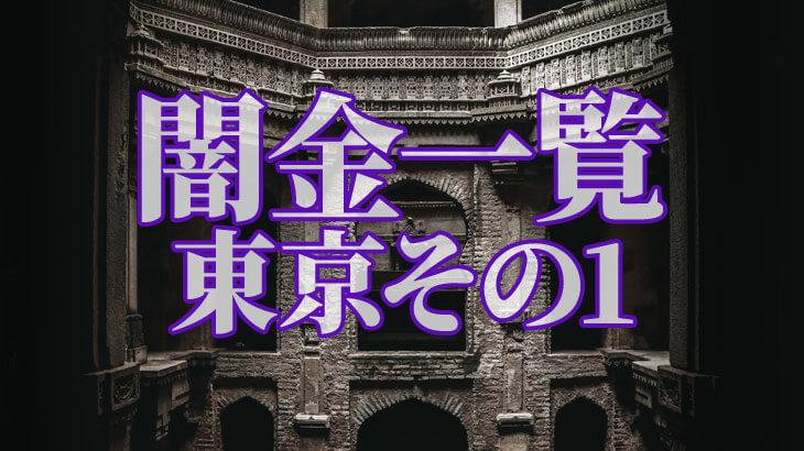 東京都の闇金一覧パート1