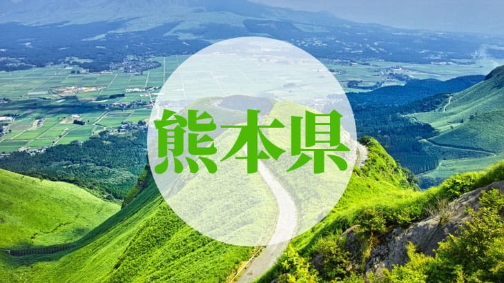 【熊本県】闇金に騙されないための正規の街金一覧