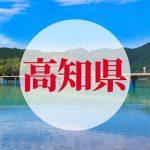 【高知県】お金を借りたい時に検索しやすい正規の街金一覧!