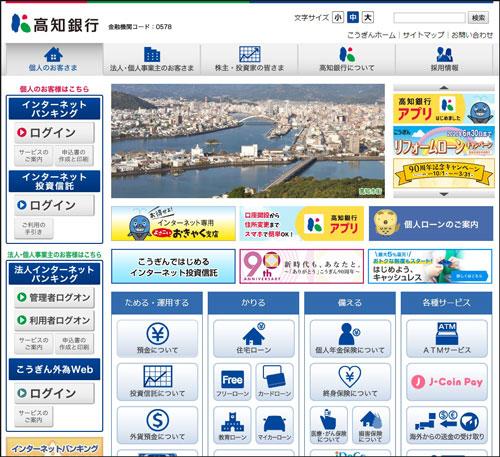 高知銀行のホームページ画像