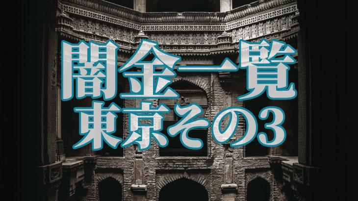 東京都の闇金一覧パート3