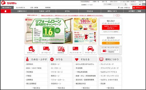 千葉銀行のホームページ画像