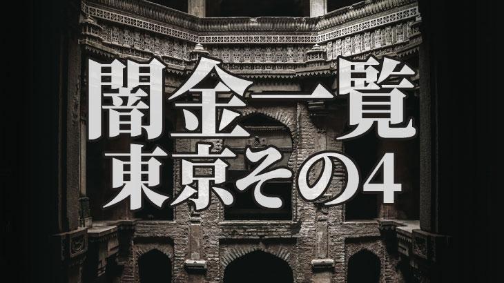 東京都の闇金一覧パート4