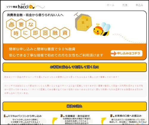 ソフト闇金ハッチのホームページ画像1