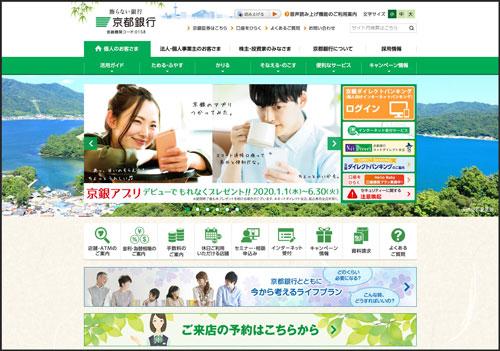 京都銀行のホームページ画像