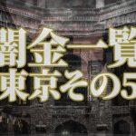 東京都の闇金一覧パート5