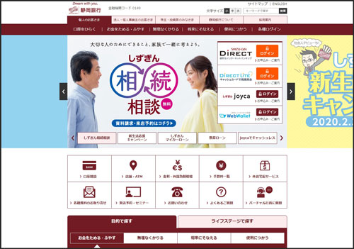 静岡銀行のホームページ画像