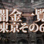 東京都の闇金一覧パート6