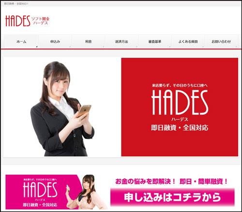 ソフト闇金ハーデスのホームページ画像