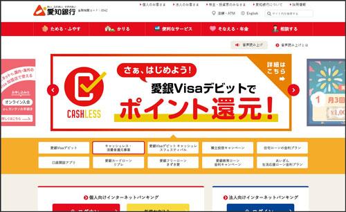 愛知銀行のホームページ画像