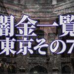 東京都の闇金一覧パート7