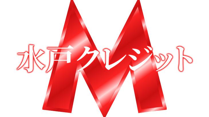 千葉県市川市の水戸クレジットは創業30年の安心と実績!