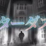 【閉鎖】ソフト闇金スターダストは利息が後払い!