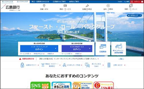 広島銀行のホームページ画像