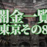 東京都の闇金一覧パート8