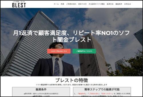 ソフト闇金ブレストのホームページ画像