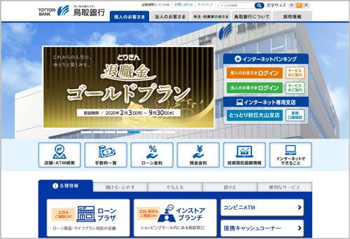 鳥取銀行のホームページ画像