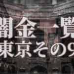 東京都の闇金一覧パート9