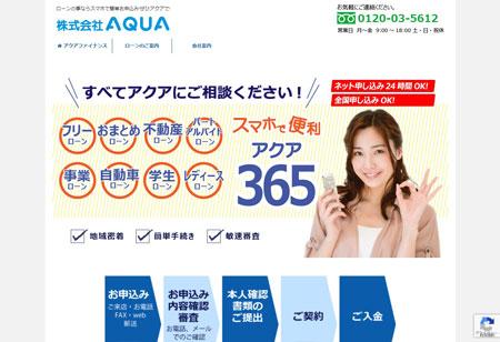 新潟街金アクアファイナンスのホームページ