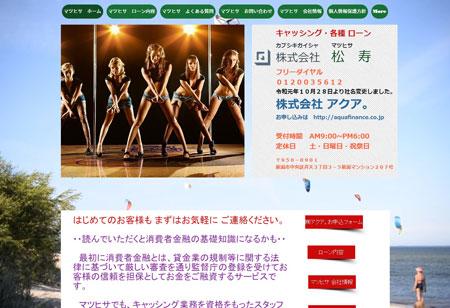 松寿のホームページ画像