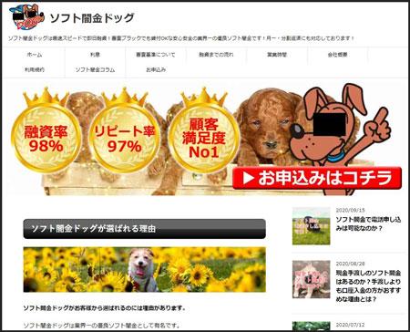 ソフト闇金ドッグのホームページ画像