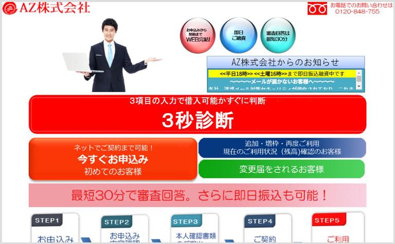 京都の街金AZ株式会社