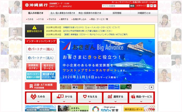 沖縄銀行のホームページ画像