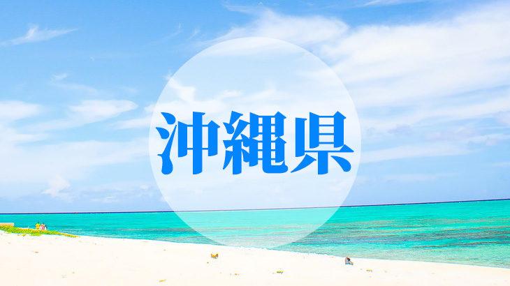 【沖縄県の街金一覧】借りれる街金は少ないかもしれない…。