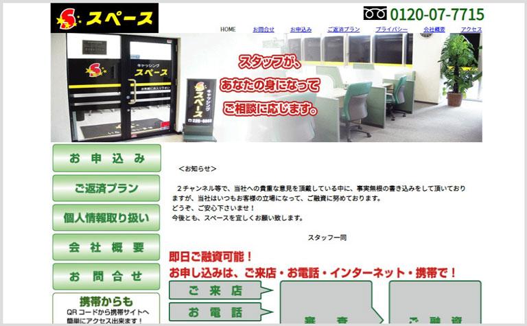 大阪の街金スペース
