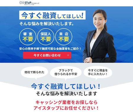 愛媛県の闇金紹介サイトはアイスタップ